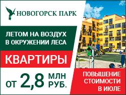 ЖК «Новогорск Парк» 8 км от МКАД Идет заселение